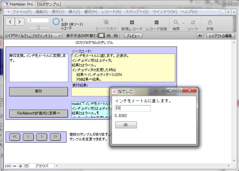 FileMakerプラグイン実行画面