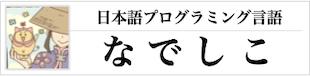 なでしこ:日本語プログラミング言語