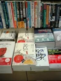 2005年9月初版本発売記念の時に渋谷のブックファーストにて撮影したもの