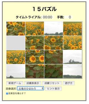 15パズル-雪乃さん作
